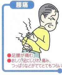 282 20110915115640 4 l - 日本成人予防協会