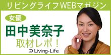 cid 057C3A66 8748 4F0E B9B9 7D5106E6520Bt田中美奈子1 - リビングライフの取材を受けました。