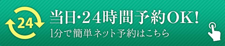 yoyaku btn g2 - 苗塚店のご案内